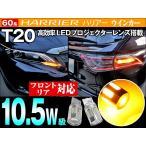 60系 ハリアー HARRIER AVU65/ZSU60系 LEDバルブ T20 ウインカー純正同等サイズ 10.5W級 アンバー(メール便発送の場合有