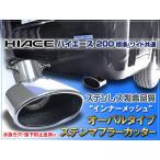ハイエース 200系 マフラーカッター 1〜4型  40度角 マフラーカッター インナーメッシュ ステンレス 着後レビューで送料無料 prv