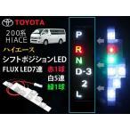 ハイエース 200系 LED シフトポジションLED FLUX LED7連 赤1球 白5連 緑1球 ハイエース専用