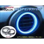 アクア エアコンダクト LEDリング 2p ブルー