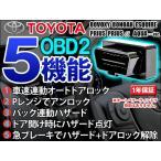 OBD 車速連動オートドアロック 改良タイプ バックハザード機能追加! 車速ロック トヨタ車汎用 T03B