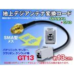地デジアンテナ SMAメス型→GT13 変換アダプター 約13cm 1本