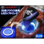 プリウス 30系 LEDシフトリング ブルー 前期 後期適合