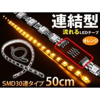 連結型 流れるLEDテープ 正面発光50cm LED30連 黒基板 オレンジ 1本