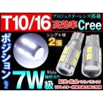 ショッピングLED LEDバックランプ LEDポジションランプ T10 T16 LED 7W級 プロジェクターレンズ レビュー記入でメール便送料無料