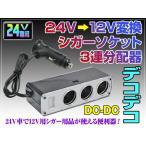 デコデコ  24V→12Vへ変換 シガーソケット 3連 分配器 DC-DC シガー分配器