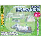 蚊帳 大型サイズ ワンタッチ式 (かや) ジカ熱 デング熱対策 コンパクト収納!内寸200cm×140cm×145cm