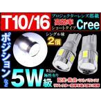 LED T10 配光から焦点までベストバランスを追求!