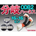 OBD2分岐配線  2ポート OBD2 ACC/常時電源切換 分岐ハーネス ゆうパケット送料無料