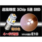 LED豆電球 4〜6V対応  5LED 口金サイズE10 電球色 1個単品売り