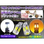 ショッピングLED LEDウインカーポジションキット T20 面発光ツインカラー プロジェクターレンズ搭載 【白/橙】 prv