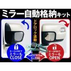 ドアロック連動 ミラー自動格納キット 【C】13P N BOX/N-ONE対応 ホンダ車に!レビュー記入で送料無料 prv