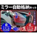 ドアロック連動 ミラー自動格納キット 【E】14p アテンザGJ2FW系 マツダ車に prv