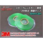 シックスセンス スモークレンズカバー専用 両面テープ 3M  5mm×3m※お取り寄せ
