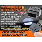 OBD2 車速連動オートドアロック Ver.2 ニッサン車用 N01P パーキング解除