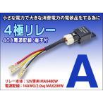 4極リレー【A】40A 電源配線/端子付 MAX200W