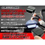 OBD2 バック連動オートハザードツール 70系ノア/ヴォクシー対応 OBD2分岐ハーネス 16ピン+16ピン付セット