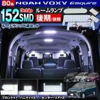 ヴォクシー80系 ノア80系 led ルームランプ voxy80  noah80 パーツ 5点