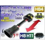 HID用 防水コネクタ変換ハーネス H8/H11→HB4変換 1本売り (青+/黒-)配線