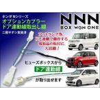 ホンダ Nシリーズ オプションカプラー ドア連動線取り出し N-BOX/N-ONE/N-WGNに!