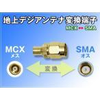 地デジタルアンテナ SMAオス-MCXメス 変換端子 1個