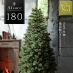 10月下旬予約 クリスマスツリー 180cm 北欧 おしゃれ 樅 高級 ドイツトウヒツリーアルザス  飾りなし 2018ver.