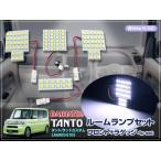 タント ダイハツ タントカスタム LA600S/610S LEDルームランプセット 白 96連4箇所 着後レビューで送料無料