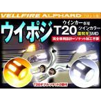 T20 ウインカー  アルファード  ヴェルファイア ツインカラー面発光LEDウイポジ  白/橙