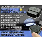 OBD2 車速連動オートドアロックツール ダイハツ タント[L375S/L385S] 車用 D01P レビュー記入で送料無料(ゆうパケット発送の場合有)