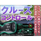 クルーズコントロールキット 【トヨタ車】NOAH/VOXY70・80系/アルファード・ヴェルファイア20系/ハリアー60系 対応 ※コラムカバーなし