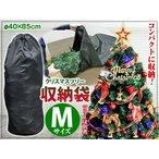 クリスマスツリー クリスマスツリー 収納に!クリスマスツリー 収納袋【Mサイズ】【レビュー記入で送料無料(メール便発送の場合有)】