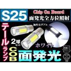 S25 ダブル【ホワイト】BAY15d 面発光 COB Chip On Board 段違い平行ピン180° テールランプ 着後レビューで送料無料