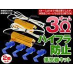 ハイフラ防止抵抗器 3オーム2個Set LEDウインカー用 ハイフラ対策に