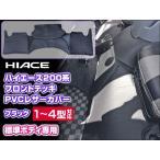 ハイエース 200系 4型〜1型 スーパーGL対応 フロントデッキカバー  PVCレザー 標準用