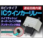 8ピンタイプICウインカーリレー ハイフラッシュ/オーバースイング対策  遅延回路内蔵 アンサーバック対応