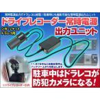 ドライブレコーダー用 常時電源出力ユニット シガーソケット給電 ドラレコ