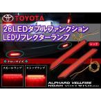 LEDリフレクターランプ トヨタ車汎用 ナローサイズ/ダブルファンクション