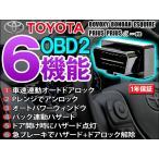 OBD2 車速ロック 車速連動オートドアロック オートハザード オートパワーウィドウ 6機能搭載 パーキング解除 ノア VOXY 80系 プリウス等 [T03W]
