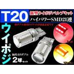 T20 LED ダブル ハイパワーSMD21連 キャンセラー内蔵 プロジェクターレンズ搭載 赤/橙 バルブのみ2個set T20 アンバー