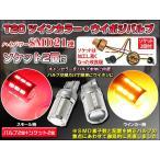 T20 LED ダブル ハイパワーSMD21連 キャンセラー内蔵  赤/橙2個 新ダブルソケット2個付 T20 アンバー レビューでゆうパケット送料無料