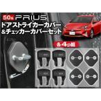 50系 プリウス 対応 ドアストライカーカバー&チェッカーカバーセット  ストライカーカバー トヨタBタイプ+チェッカーカバー