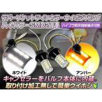 T20 LED ダブル ハイパワーSMD21連 ラバーソケット ツインカラーLED ウインカーポジションバルブ  白/橙