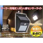 ソーラーライト 人感センサー LEDソーラーライト 屋外 充電式 LEDセンサーウォールライト 温暖色 1個