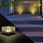 ソーラーライト ソーラー充電式 ガラスブロックLED ソーラータイル 屋外 充電式 LEDセンサーウォールライト ゴールド 1個