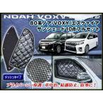 ショッピングサンシェード 80系ノア/VOXY/エスクァイア 専用 日除け サンシェード 黒メッシュ 完全遮光、車中泊、アウトドアに!