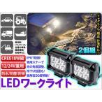■セット内容 ・LEDワークライト2台 ・ステー2個 ・取り付け金具一式(ボルト/ワッシャー/スプリ...