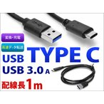 USBケーブル TYPE C ⇒ USB3.0 対応 充電 スマホ充電など TYPE-C 充電 変換 高速データ転送 配線長1m レビュー記入で送料無料(メール便発送の場合有)