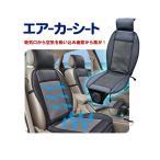 エアーカーシート クールシート 車用 クッション  シートクーラー 12V ON/OFFスイッチ 座面腰面から風が出る