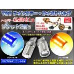 T20 LED ウイポジバルブキット ハイパワーSMD21連 キャンセラー内蔵  青/橙2個 新ダブルソケット2個付 T20 アンバー