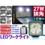LEDワークライト 投光器  LED作業灯 12V 24V兼用 9LED 27W級 ステー付 船 魚